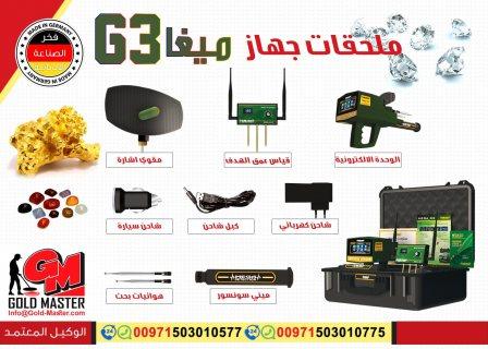 اجهزة كشف الذهب فى تونس | جهاز ميجا جي 3