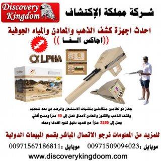 الفا جهاز التنقيب وكشف الذهب والكنوز الدفينة