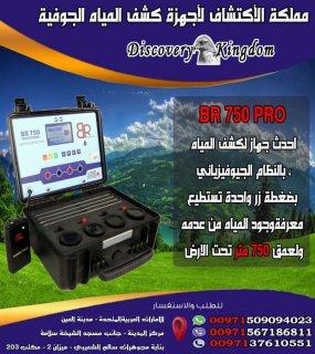 BR 750 جهاز التنقيب وكشف المياة الجوفية ومياه الأب