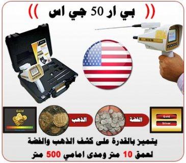 جهاز كشف الذهب والفضة الخامBR 50