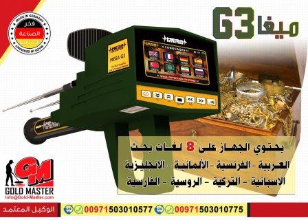 جهاز كشف الذهب فى تونس جهاز ميجا جي 3