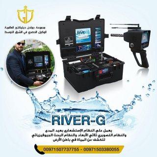 ?جهاز ريفر جي - River G لاول مره جهاز لكشف المياه