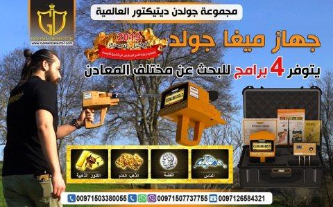 جهاز ميغا جولد - Mega Gold | جهاز كشف الذهب
