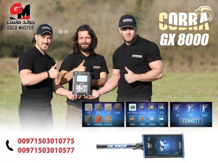 اجهزة كشف الذهب فى تونس | جهاز كوبرا جي اكس 8000
