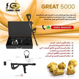 اجهزة التنقيب عن المعادن والذهب فى تونس | جهاز جري