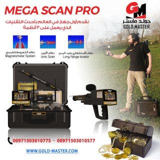mega scan pro جهاز كشف المعادن فى تونس