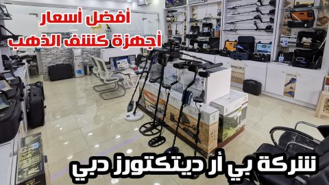 محلات بيع اجهزة كشف الذهب | شركة بي ار ديتكتورز دب