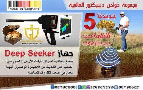 ديب سيكر - Deep Seeker 2020 جهاز كشف الذهب والكنوز