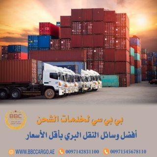 شركة شحن  بري من ابوظبي الي السعودية 009715210264
