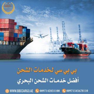 شحن بحري من ابوظبي الي السعودية 00971521026464