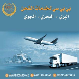 شحن من ابوظبي الي الطائف00971521026464