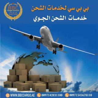 شحن جوي من دبي الي السعودية 00971507828316