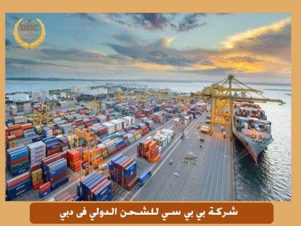 شحن من دبي الي جدة 00971507828316