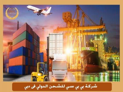 شحن من دبي الي الطائف00971507828316