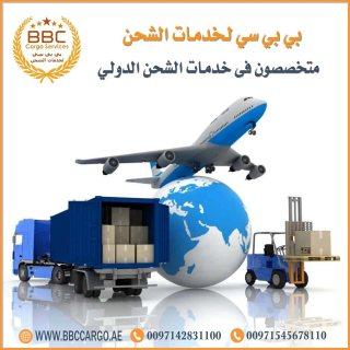 شركة شحن من ابوظبي الي السعودية 00971521026464