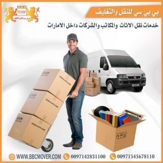 نقل اثاث من الامارات الي الطائف 00971521026464