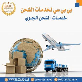 نقل وشحن من عجمان الي الطائف00971521026464