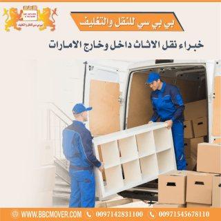 شحن اثاث من الامارات الي الدمام 00971507828316