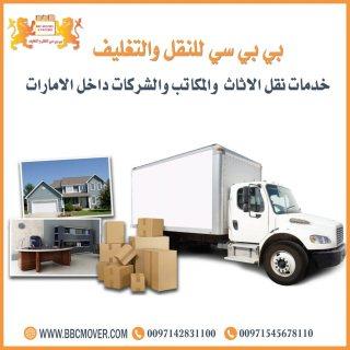 نقل وشحن من عجمان الي جازان 00971522262800