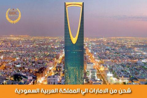 نقل الاثاث من دبي الي الرياض 00971507828067