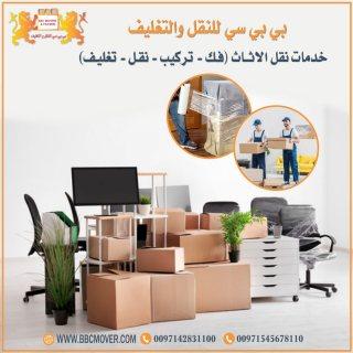 نقل اثاث من دبي الي مكة المكرمة 00971521026464