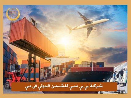 شركة شحن دولى فى دبي00971521026464