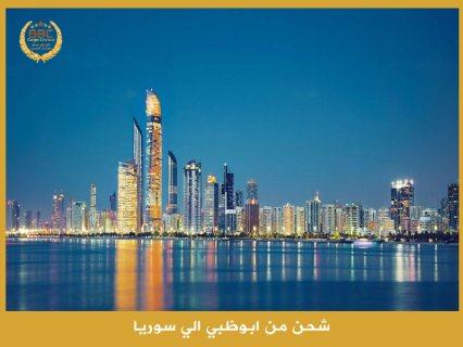 شركة نقل فى الامارات 00971507828316