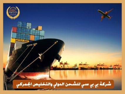 شركة شحن بحري فى الامارات 00971507828316