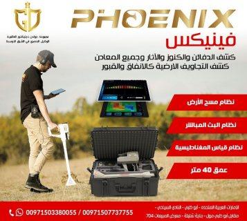 فينيكس Phoenix احدث اجهزة كشف الذهب التصويرية