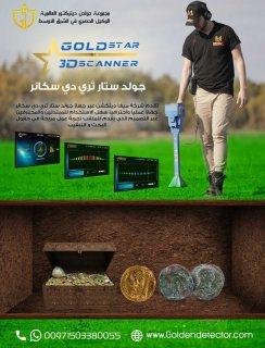 جهاز جولد ستار3D سكانر أقوى جهاز لكشف الذهب والمعا