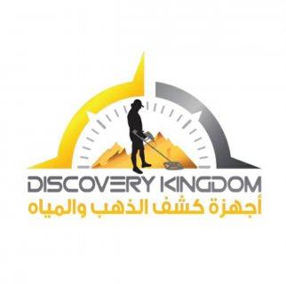 مملكة الاكتشاف لبيع اجهزة التنقيب عن الذهب في تونس