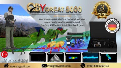 اجهزة كشف الذهب GREAT5000