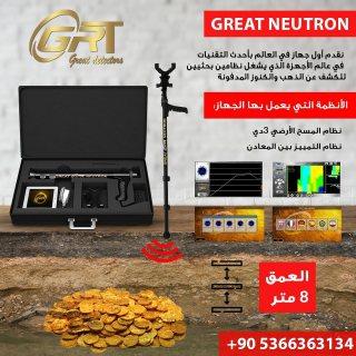 اجهزة كشف الذهب جريت نيترون NEUTRON  للاتصال : 009