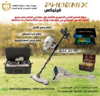 فينيكس Phoenix جهاز كشف الذهب التصويري ثلاثي الابع