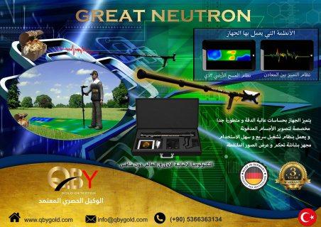 جهاز لكشف الذهب جريت نيترون NEUTRON  للاتصال : 009