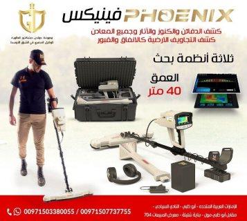 فينيكس جهاز كشف الذهب والمعادن التصويرى ثلاثي الأب