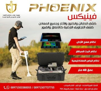 فينيكس – Phoenix هو افضل اجهزة كشف الذهب و المعادن