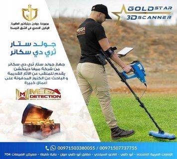جهاز كشف الذهبجولد ستار ثري دي سكانر| شركة جولدن