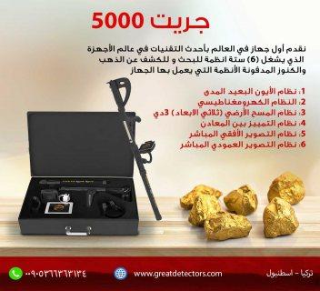 اجهزة كشف الذهبGREAT5000  الالماني الان في تركيا 0