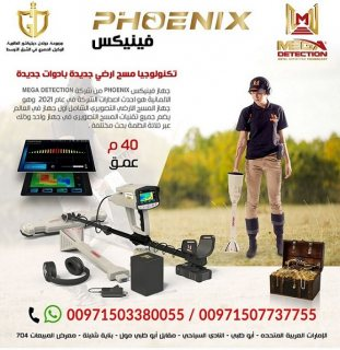 جهاز فينيكس – Phoenix احدث جهاز كشف الذهب 2021
