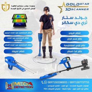 Gold Star 3D Scanner جهاز كشف الذهب والماسح التصوي