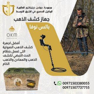 بالس نوفا جهاز كشف الذهب الخام في اليمن | الضالع