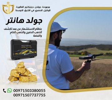 جهاز كشف الذهب في السعودية | تبوك