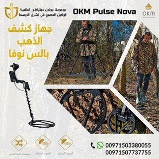 بالس نوفا جهاز كشف الذهب الخام في عمان | نمريت