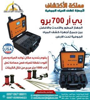 ( BR700 pro ) الجهاز الاول للبحث عن المياه الجوفية