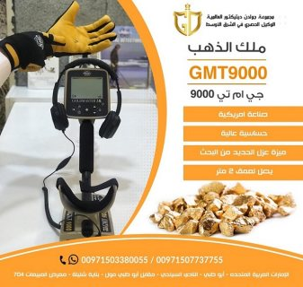 جهاز كشف الذهب جي ام تي 9000 | 00971503380055