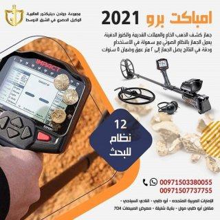 جهاز كشف الذهب في السعودية 2021 - امباكت برو