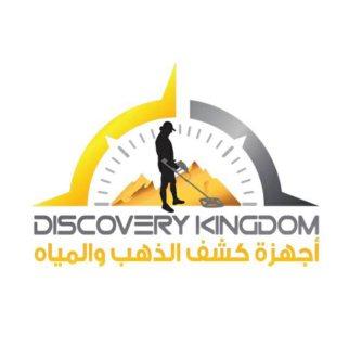 اجهزة البحث عن الذهب و المعادن في تونس _مملكة الاك