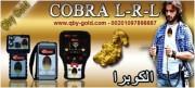 اجهزة كشف الكنوز والفراغات فى مصر www.qby-gold.com
