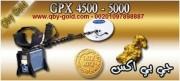 اجهزة كشف الذهب والمعادن  www.qby-gold.com